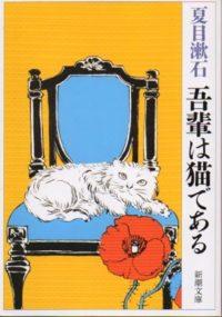 古本買取クラリスブックス 夏目漱石「吾輩は猫である」