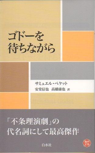 古本買取クラリスブックス読書会ベケット『ゴドーを待ちながら』