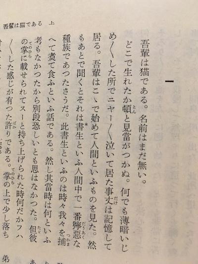 古本買取クラリスブックス夏目漱石吾輩は猫である