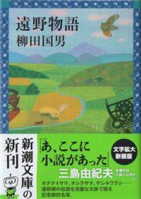 toonomonogatari