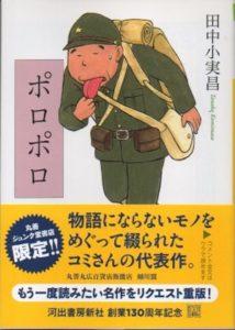 古本買取クラリスブックス 読書会 田中小実昌 ポロポロ