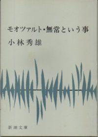 古本買取クラリスブックス 読書会 小林秀雄