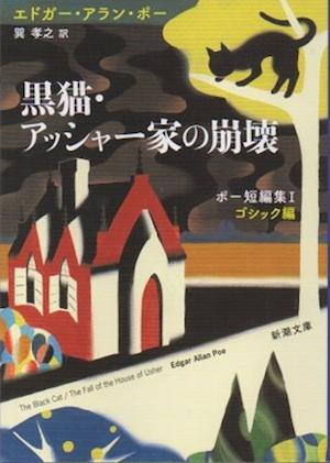 クラリスブックス読書会 エドガー・アラン・ポー『黒猫』『アッシャー家の崩壊』