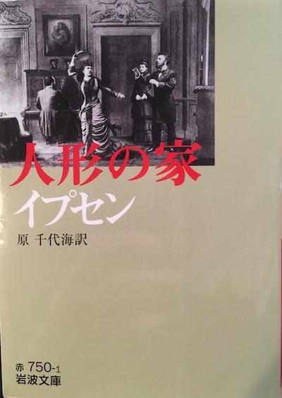 古本買取クラリスブックス イプセン人形の家 東京 下北沢 読書会