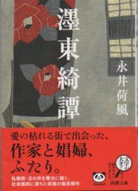 古本買取クラリスブックス 読書会 永井荷風