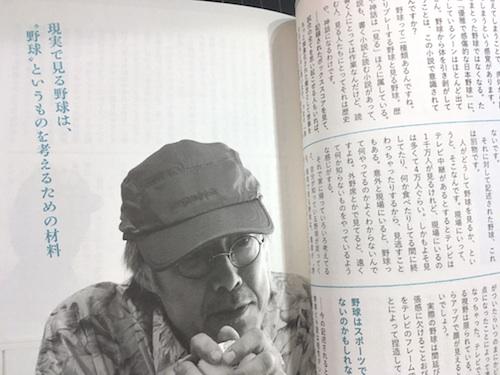 古本買取クラリスブックス 読書会 高橋源一郎