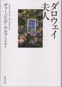 古本買取クラリスブックス ヴァージニア・ウルフ『ダロウェイ夫人』読書会
