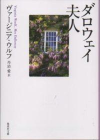 古本買取クラリスブックス 外国文学 ヴァージニア・ウルフ『ダロウェイ夫人』