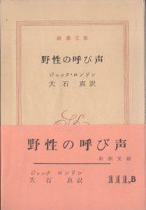 古本買取クラリスブックス 東京・下北沢 外国文学 ジャック・ロンドン 野性の呼び声 読書会