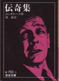 古本買取クラリスブックス 外国文学 幻想文学 怪奇小説