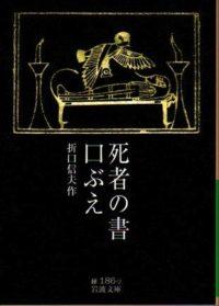 古本買取クラリスブックス 日本文学 民俗学 文化人類学