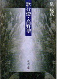 古本買取クラリスブックス 日本文学